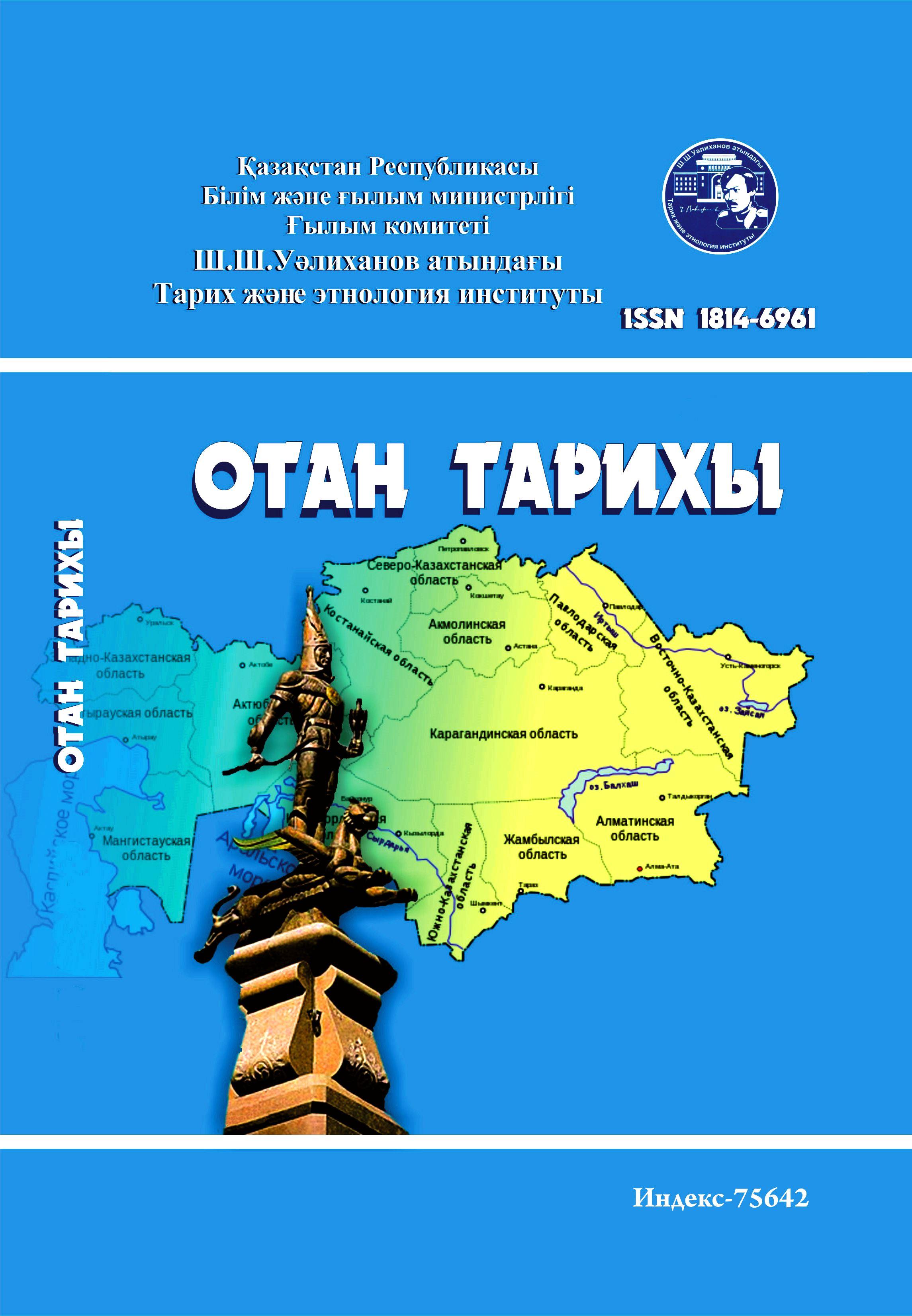 Показать № 3(95) (2021): Отан тарихы - Отечественная история